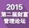 2015第二届财富管理论坛
