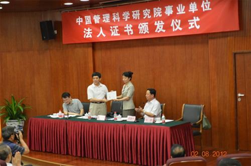 国家事业单位登记管理局向中国管