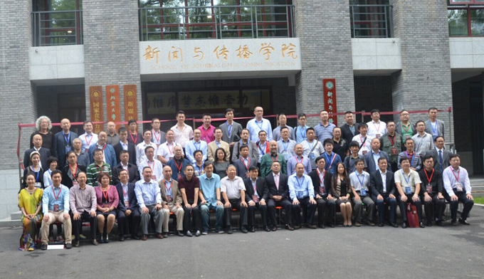 北京大学中国城市发展与文化传承