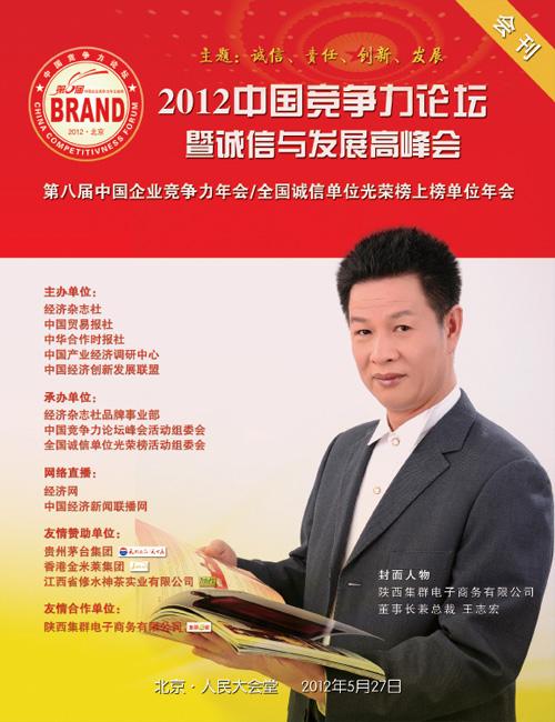 2012中国竞争力论坛暨诚信与发展