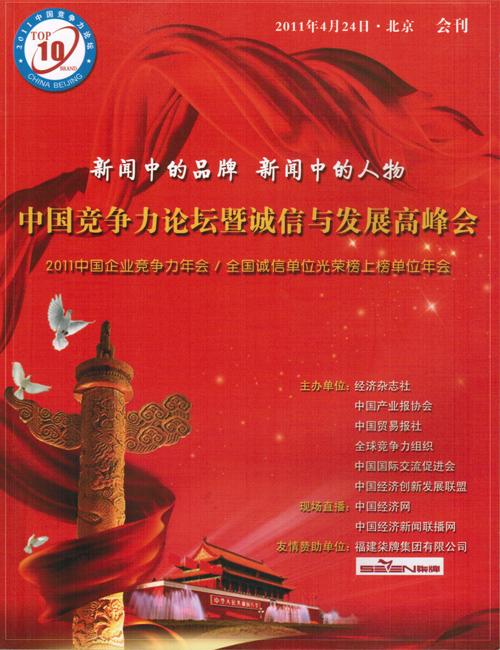 2011中国竞争力论坛暨诚信与发展