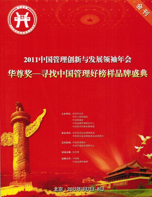 2011中国管理创新与发展领袖年会